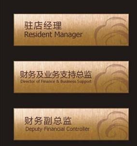 上海科室牌,上海洗手间牌,上海科室牌设计制作